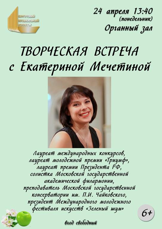 Творческая встреча с Екатериной Мечетиной